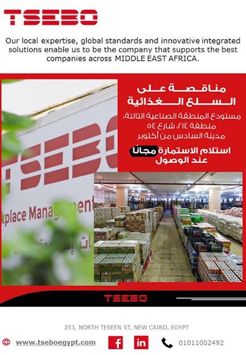 تسيبو مصر تعلن عن أول مناقصة على السلع الغذائية